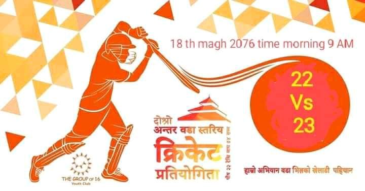 अन्तर वडा कप क्रिकेटमा आज बाट क्वाटर फाइनलको खेल हुँदै