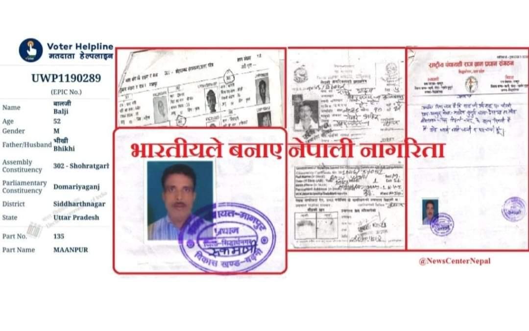 कपिलवस्तु जिल्लाबाट दुई भारतिय नागरिकले बनाए नेपाली नागरिकता
