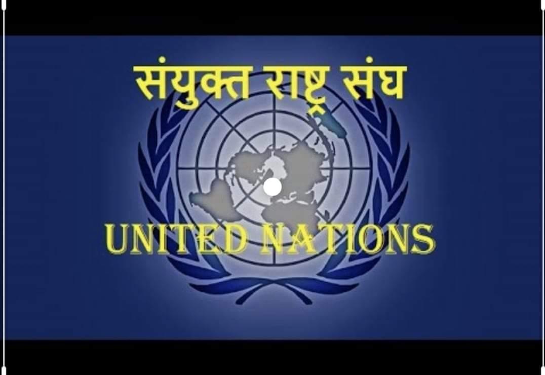 संयुक्त राष्ट्रसंघले जोखिमपूर्ण लागुऔषधको सूचीबाट गाँजालाई हटायो