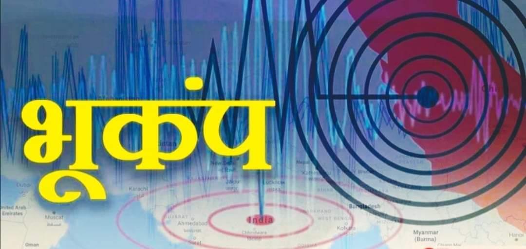 भारतको डिल्लीमा भूकम्पको धक्का