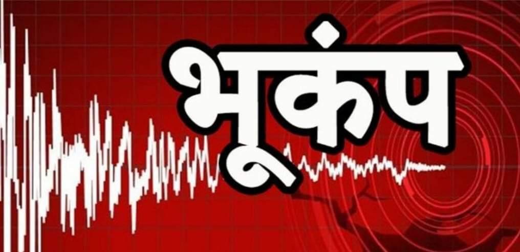 काठमाडौ लगायत देश का विभिन्न ठाउँमा भुकम्पको धक्का