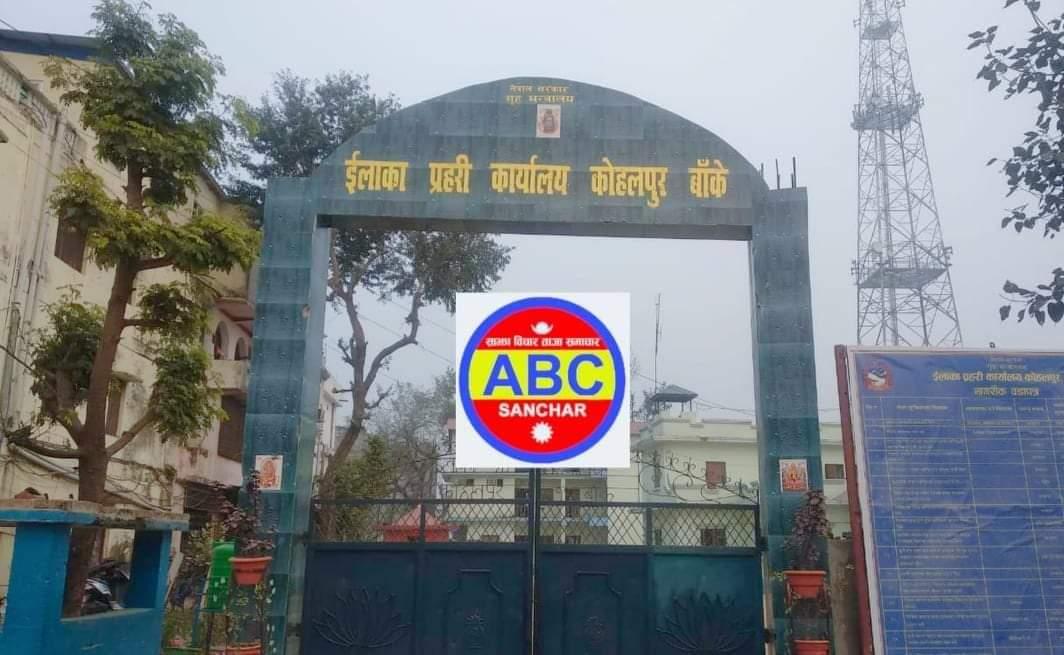 कोहलपुरमा बाउले आफ्नै छोरालाई आँसी प्रहार गरी हत्या