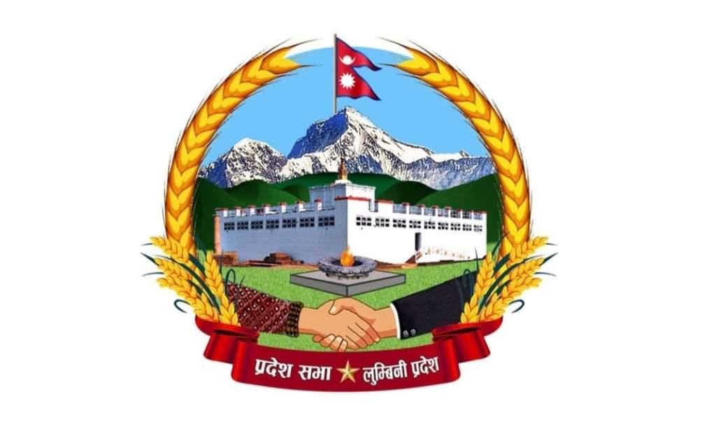 लुम्बिनी प्रदेश सभाको बैठक भदौ ७ गतेसम्मको स्थगित गरियो